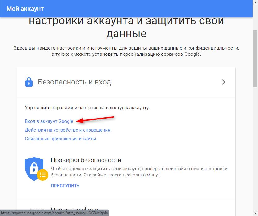Gmail jelszavával kapcsolatos